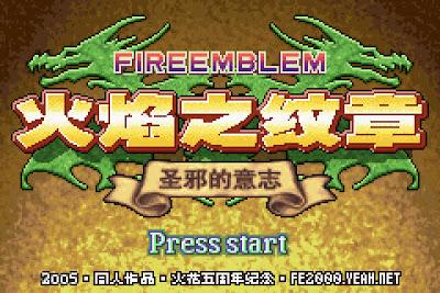 【GBA】火焰之紋章:聖邪的意志中文版(聖火降魔錄)+金手指,聖魔之光石同人版!