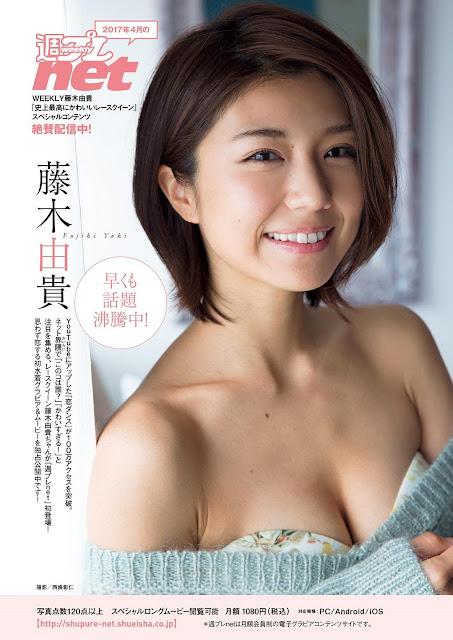 Fujiki Yuki 藤木由貴 Weekly Playboy April 2017 Pics