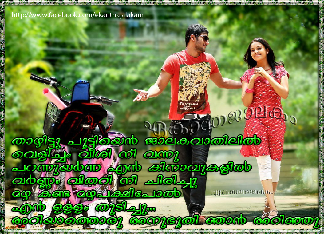 Malayalam Love Quotes Malayalam Dialogues Love Photos Free  Red Hats Of Courage United