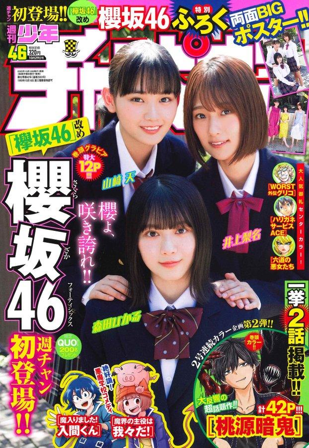 週刊少年チャンピオン 2020年46号 [Weekly Shonen Champion 2020 No.46 RAR]