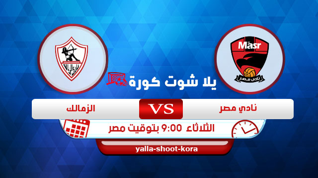 fc-masr-vs-al-zamalek