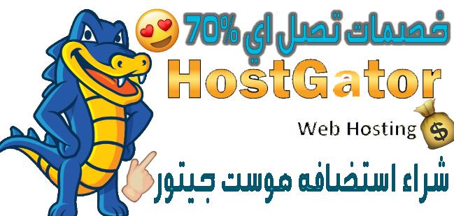 افضل شركات الاستضافة العربية هوست جيتور HostGator