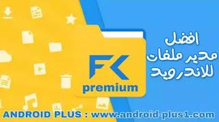 تحميل مدير الملفات File Commander Premium pro apk النسخة المدفوعة مجانا للاندرويد