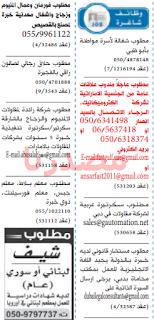 وظائف جريدة الخليج الامارات الثلاثاء 06-12-2016