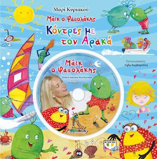 http://www.psichogios.gr/site/books/show/1003349/maik-o-fasolakhs-kontres-me-ton-araka?utm_source=newsletter&utm_medium=email&utm_campaign=nl_apr16tpp_eikonografimena