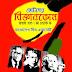 Chotoder Biggan Kosh - Part 1 by Bangladesh Shishu Academy