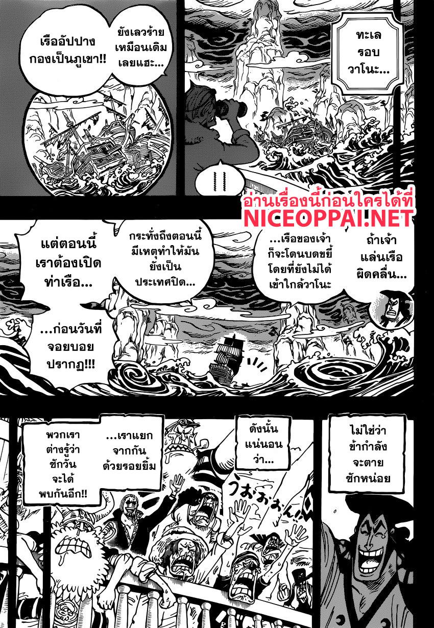 อ่านการ์ตูน One Piece ตอนที่ 968 หน้าที่ 7