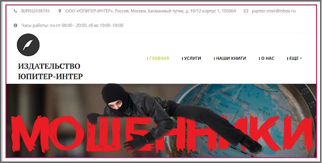 Издательство Юпитер-интер yupiter-inter.ru отзывы, лохотрон! Набор текста