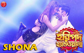 Shona - Haripada Bandwala Bengali Movie Image