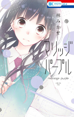 Marriage Purple lança 1º volume com PV