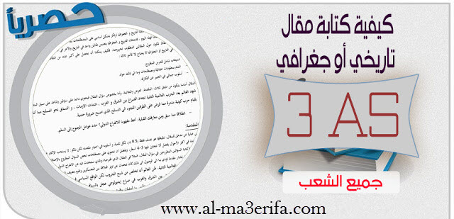 كيفية,كتابة,مقال تاريخي,جغرافي,البكالوريا,الجزائرية,