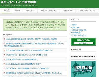 https://www.kantei.go.jp/jp/singi/sousei/