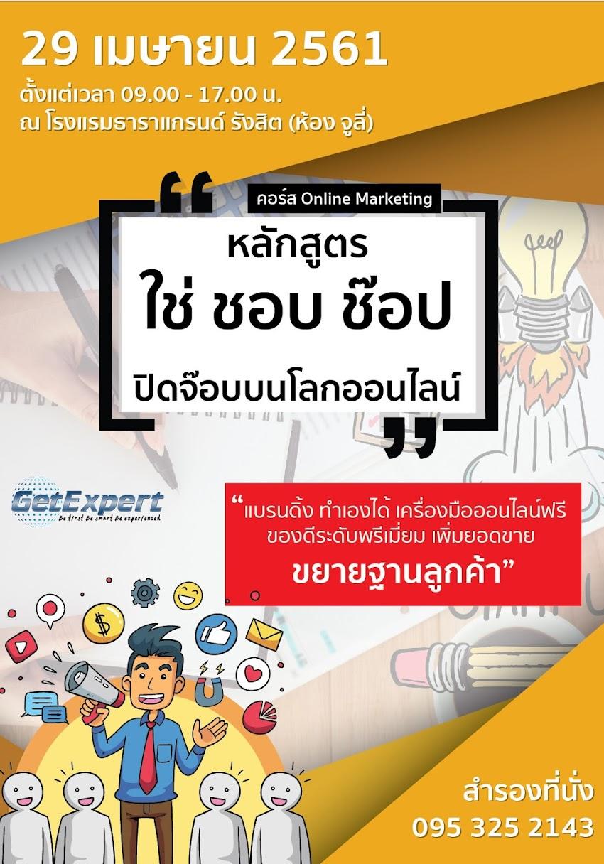 สัมมนา Digital Marketing