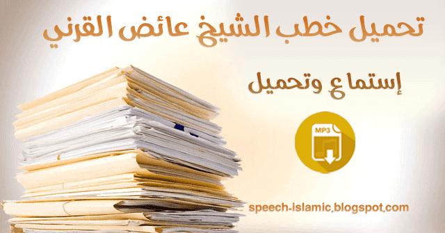 تحميل خطب اسلامية