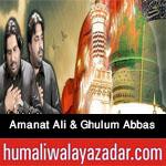 http://www.humaliwalayazadar.com/2016/10/amanat-ali-ghulum-abbas-nohay-2017.html