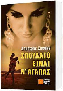 https://siderisbooks.gr/product/spoudaio-einai-na-agapas/