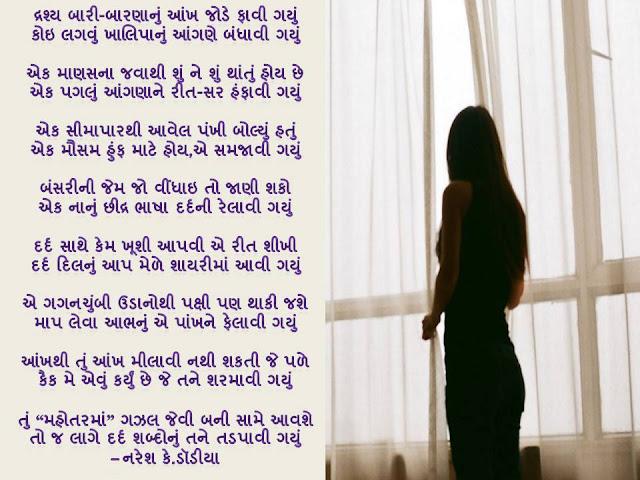 द्रश्य बारी-बारणानुं आंख जोडे फावी गयुं Gujarati Gazal By Naresh K. Dodia