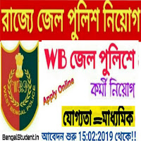 WB Police Warder Recruitment Notification 2019 - Apply online Jail Polic Warder/Female Warder