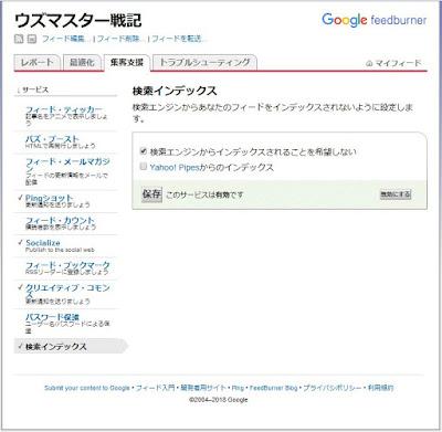 検索エンジンからあなたのフィードをインデックスされないように設定します。