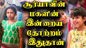 சூர்யாவின் மகளின் இன்றைய தோற்றம் இதுதான் Jyothika Surya Daughter Diya unseen Video