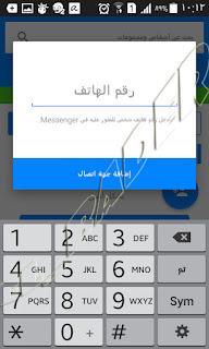 فيس بوك مسنجر اضافة جهة اتصال Facebook messenger Add new contact