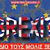 BREXIT!!!ΔΙΧΑΣΜΕΝΗ Η ΒΡΕΤΑΝΙΑ!!! Παραμονή ή έξοδος από την ΕΕ στο 41%-41%