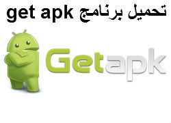 get apk