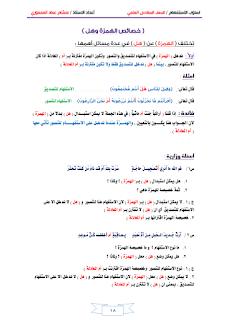 ملزمة قواعد اللغة العربية للصف السادس الأعدادي للأستاذ عماد المعموري 2016/2017