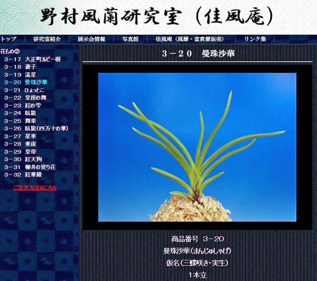 http://www.fuuran.jp/3-20.html