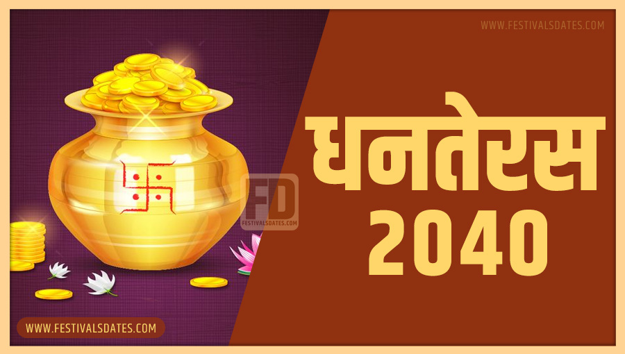 2040 धनतेरस तारीख व समय भारतीय समय अनुसार