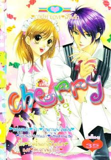 Cherry เล่ม 4