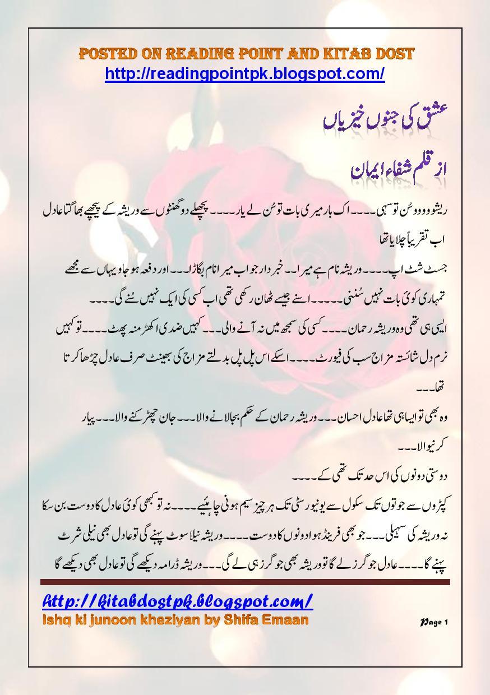 Ishq Ki Junoon Khaiziyan by Shifa Emaan Romantic Urdu Novel