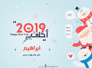 2019 احلى مع ابراهيم