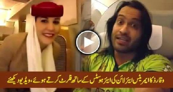 Waqar Zaka Trying To Flirt With An Emirates Air Hostess See Her Reply