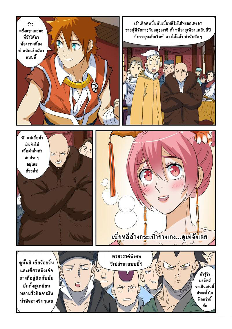 Tales of Demons and Gods ตอนที่ 138.2 หน้า 5