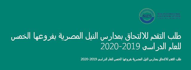 طلب التقدم للالتحاق بمدارس النيل المصرية بفروعها الخمس للعام الدراسى 2019-2020