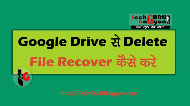 google-drive-se-delete-file-ko-recover-kaise-kare