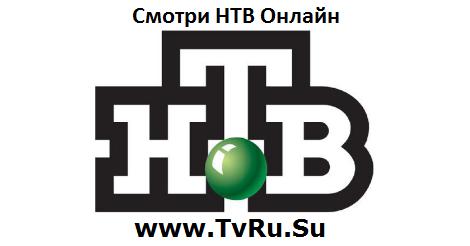 Смотреть Канал НТВ Онлайн Прямой Эфир