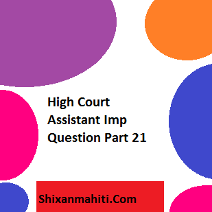 High Court Assistant Imp Question Part 25