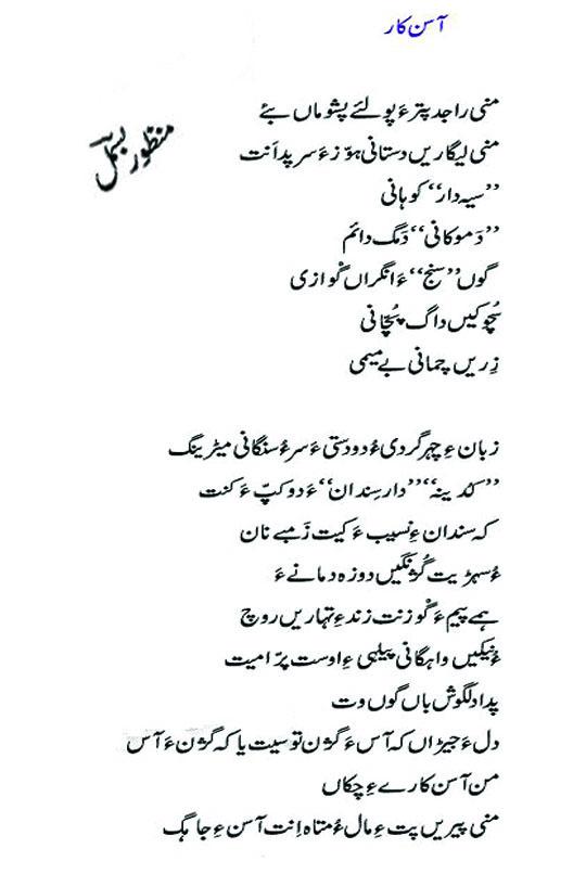 Brahvi Time : Balochi Poetry
