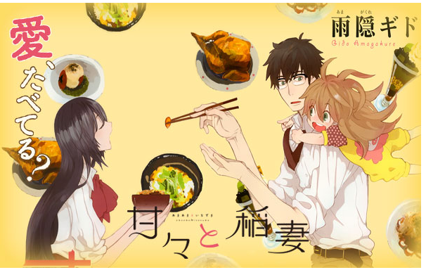 Download Anime Amaama to Inazuma [Subtitle Indonesia]