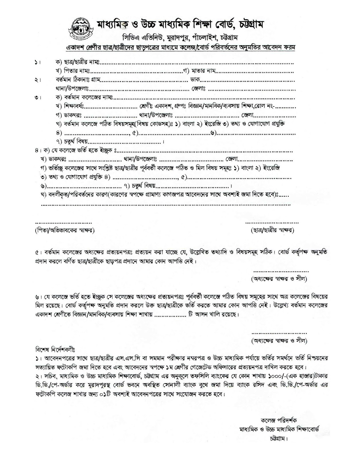 Chittagong Board College Transfer From 2018