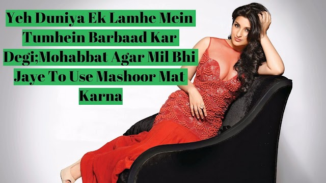 Mohabbat Agar Mil Bhi Jaye Images Shayari