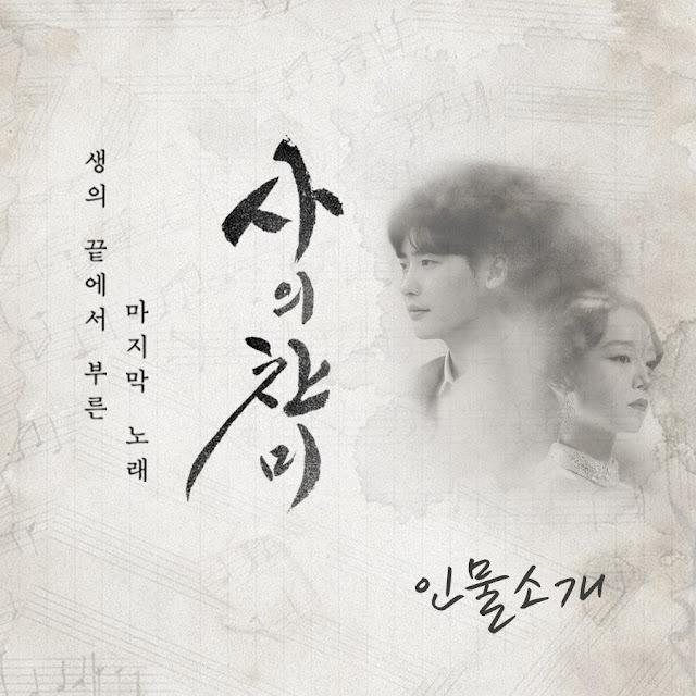 Sinopsis The Hymn of Death [K-Drama]