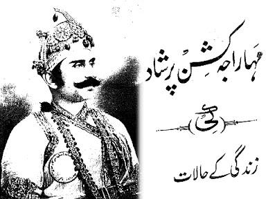 maharaja-kishen-pershad-life-history
