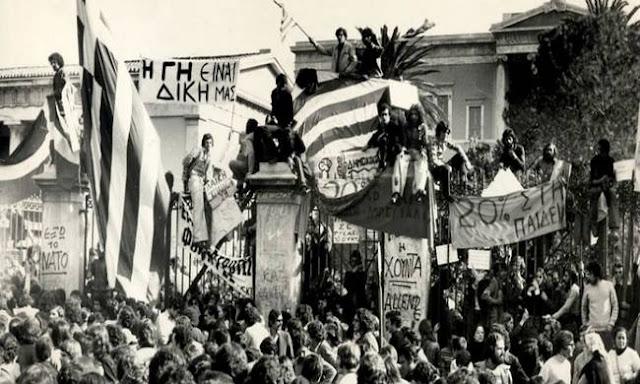 Θεσπρωτία: Σύλλογος Εκπαιδευτικών Θεσπρωτίας - Το μήνυμα της εξέγερσης του Πολυτεχνείου 45 χρόνια μετά