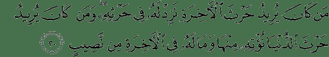 Surat Asy-Syura ayat 20