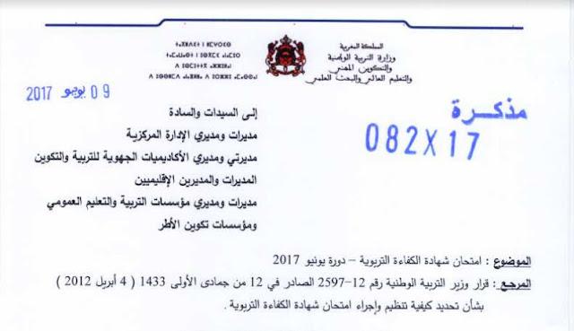مذكرة 17-082  بشأن امتحان شهادة الكفاءة التربوية - دورة يونيو 2017