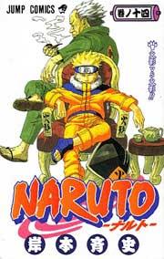 Ver Descargar Naruto Manga Tomo 14