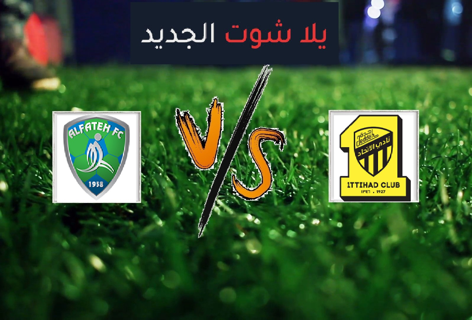 نتيجة مباراة الاتحاد والفتح اليوم السبت بتاريخ 11-05-2019 الدوري السعودي